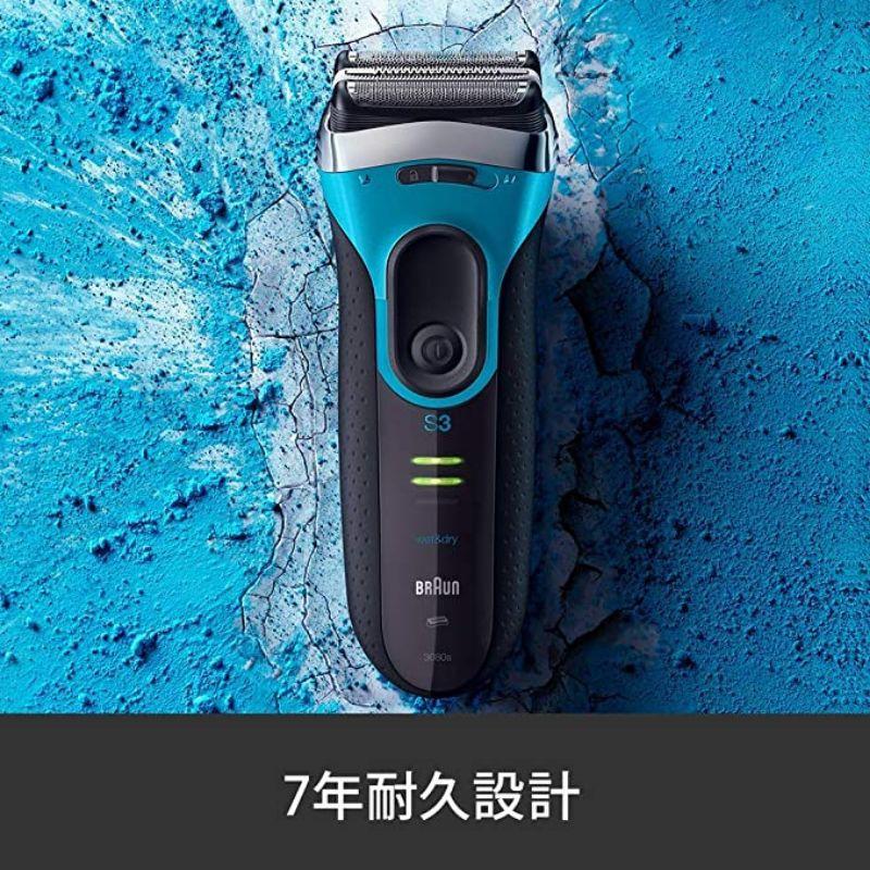 德國百靈 Braun 3080 3080s 全機可水洗刮鬍刀電鬍刀 國際電壓