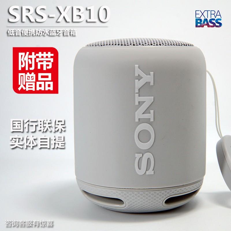 【新品】Sony/索尼SRS-XB10 XB01 XB20 XB30 XB31 XB21 XB41無線藍牙音箱
