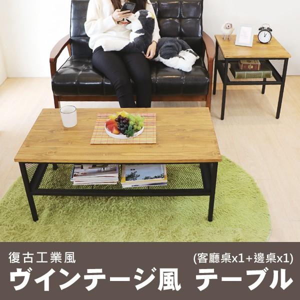 【台灣製】復古工業風-網片實木客廳桌&邊桌(2件組) 天空樹生活館