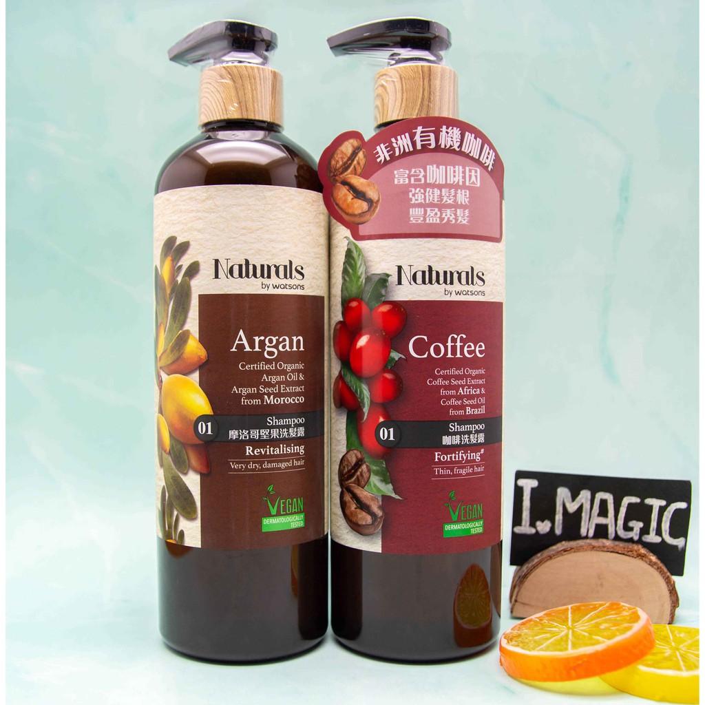 《24小時出貨開發票》Naturals by Watsons 咖啡洗髮露/摩洛哥堅果洗髮露 490ml 咖啡洗髮精