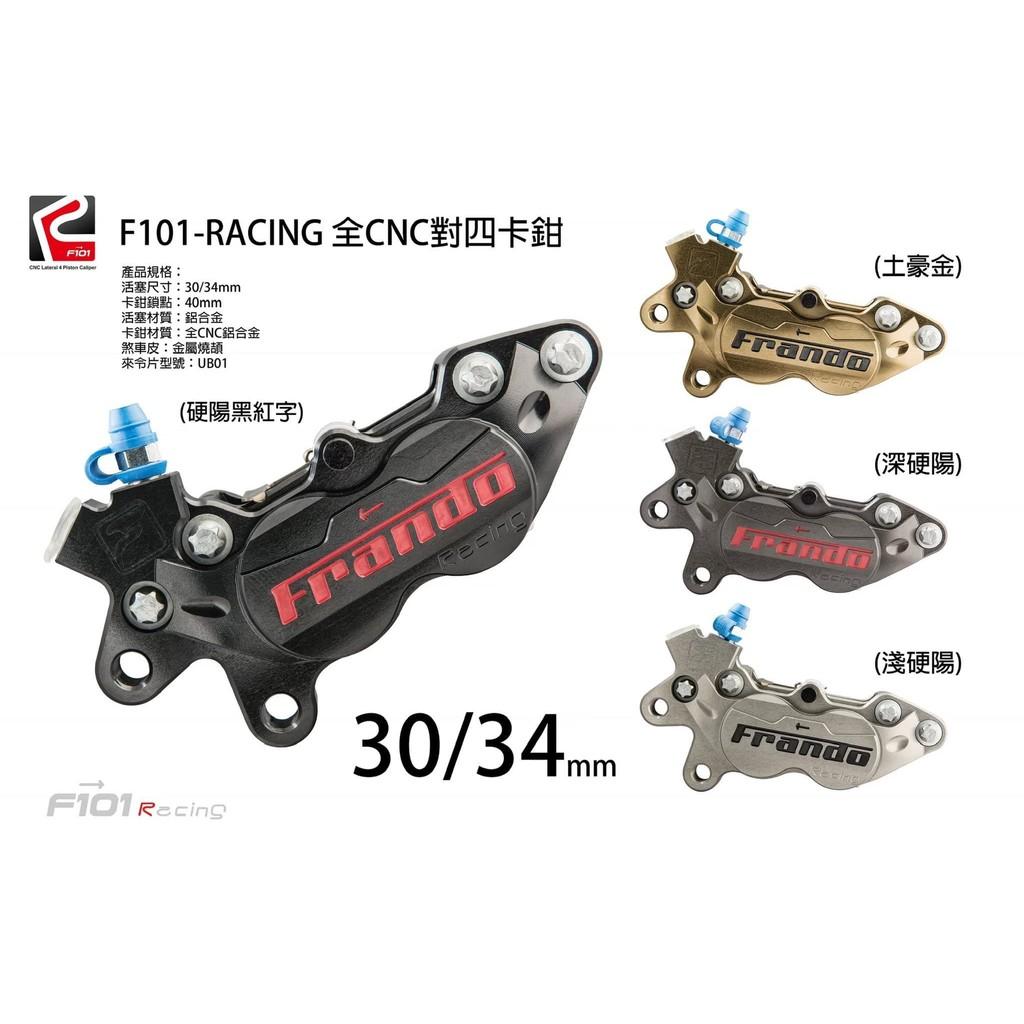 Frando F101-RACING 全CNC對四卡鉗 (CRF250L CRF300L 改滑胎框)