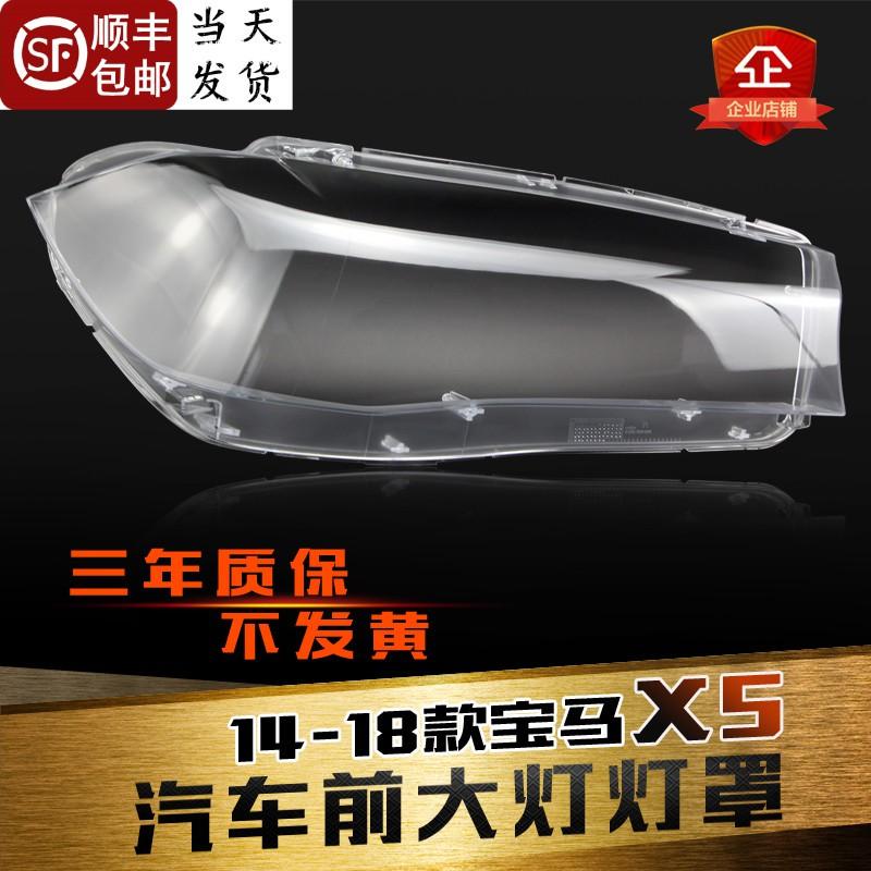 【高品質】適用于寶馬X5大燈燈罩 14-18款寶馬X6大燈罩 燈殼F15F16燈面 后殼