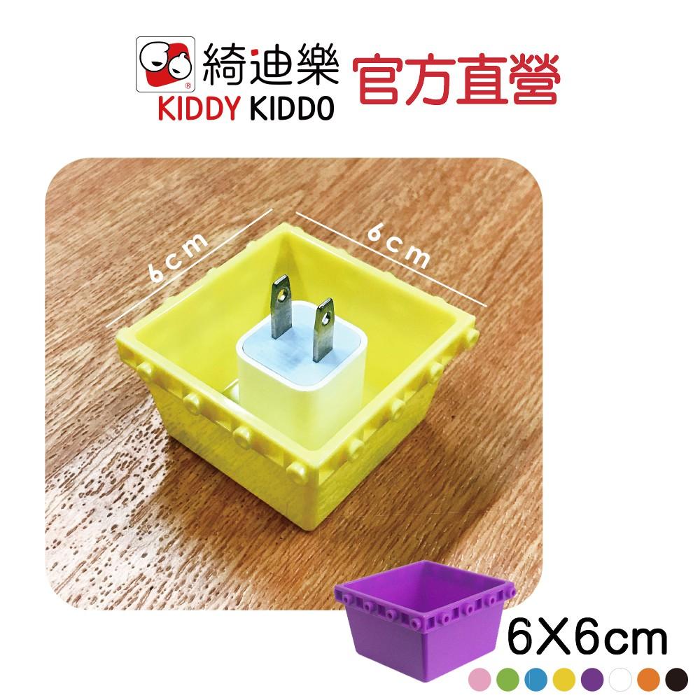 Kiddy Kiddo魔術方盒 6X6收納盒 飾品、抽屜DIY收納好幫手  |綺迪樂官方直營