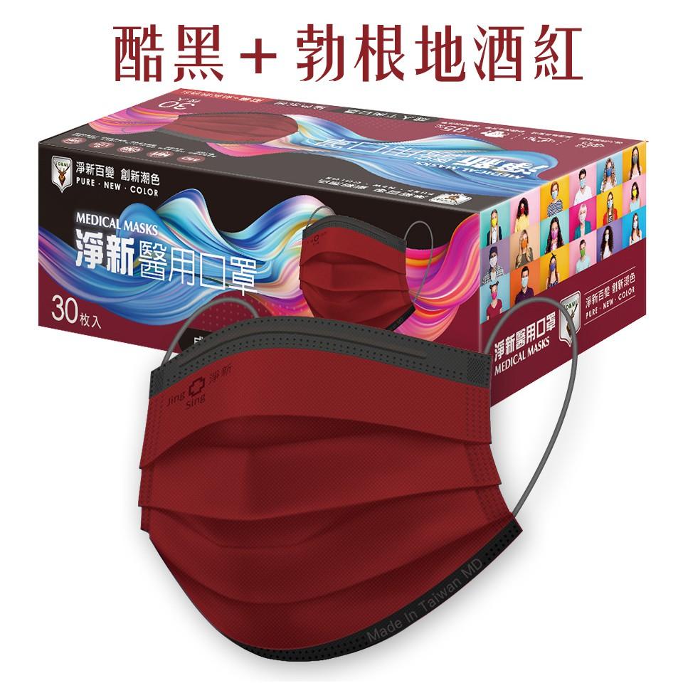 淨新醫療口罩 30入 撞色系列 6款任選 MD雙鋼印 成人平面口罩
