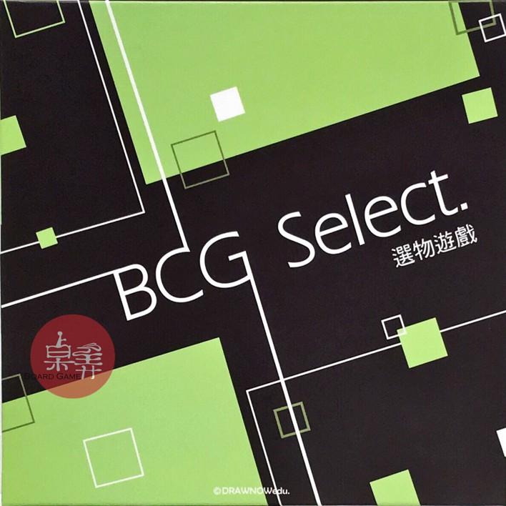 《遊夥》選物遊戲 BCG Select 【桌弄正版桌遊】