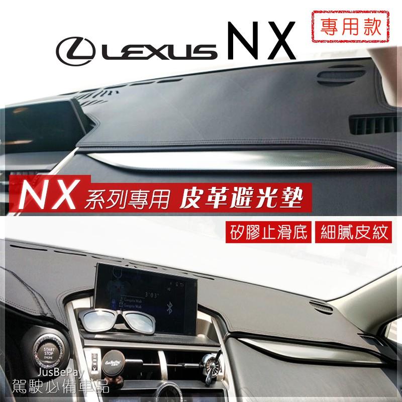 NX200 ES 皮革避光墊 Lexus 竹炭 RX200 IS200 ES200 UX