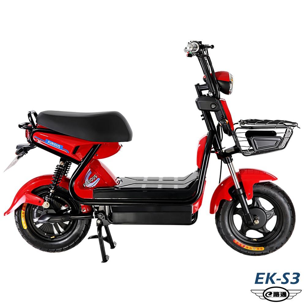 【e路通】EK-S3 酷馬 48V鉛酸 高亮大燈 防盜鎖 避震 電動車 電動自行車