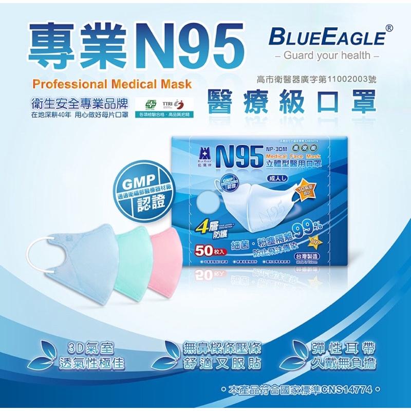 [真豪口罩]現貨N95醫療級四層醫用口罩-藍鷹牌~台灣製造成人版-上班上學防疫專用-耳掛繩子立體比較服貼一盒50片有藍粉
