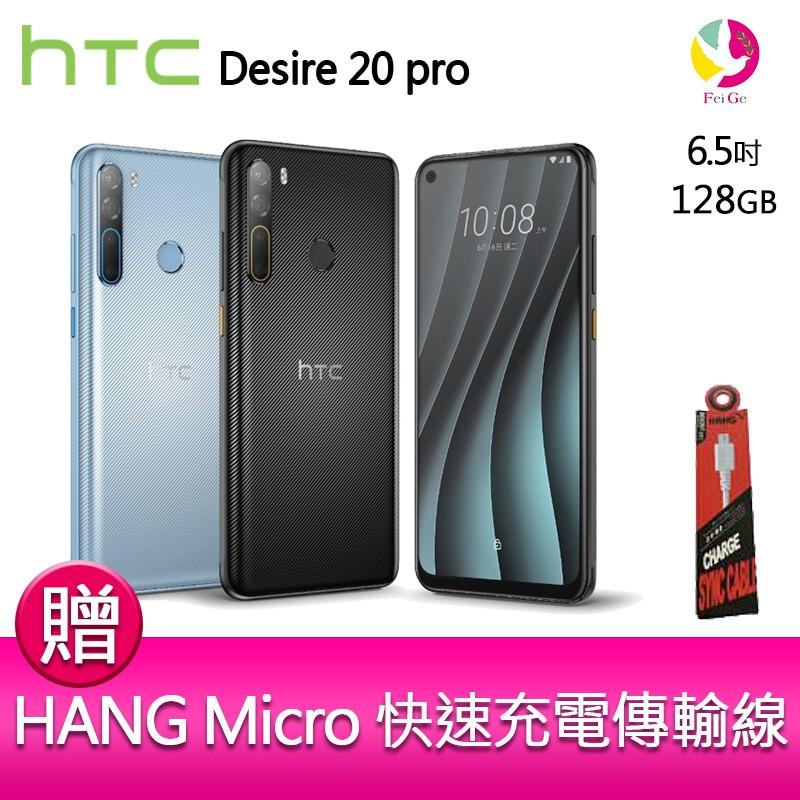 HTC Desire 20 pro 6G/128G 6.5吋八核心四鏡頭手機 贈快速充電傳輸線X1