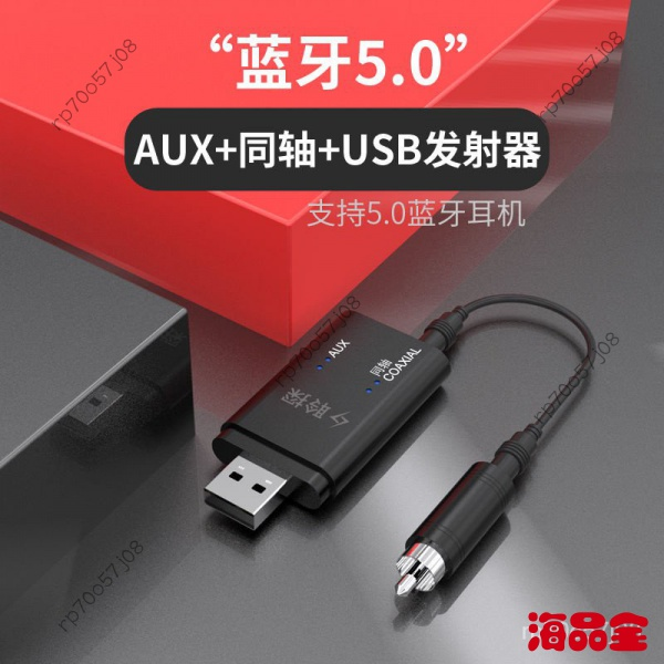 【限時下殺】電視藍牙音頻發射器 ps4海信SPDIF同軸3.5小米耳機AUX接收usb適配藍牙接收器 Iegq