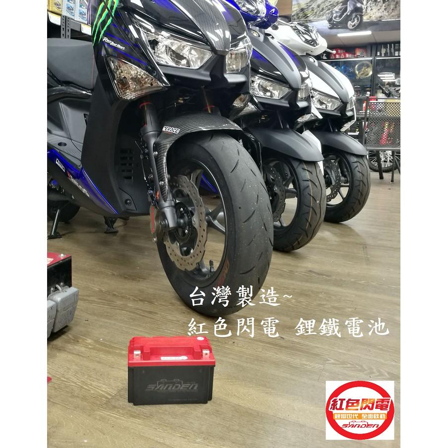台灣製造保固一年[七號薄型]7B 鋰鐵電池 四代勁戰 五代勁戰 BW SR SMAX FORCE 紅色閃電