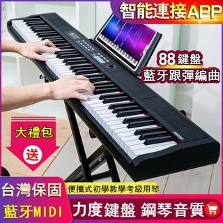 【台灣保固】升級版 便攜式88鍵電子鋼琴 藍牙MIDI 仿重錘力度鍵盤 鋼琴3cm加厚琴鍵 88鍵MIDI 樂器 電子琴 臺中市