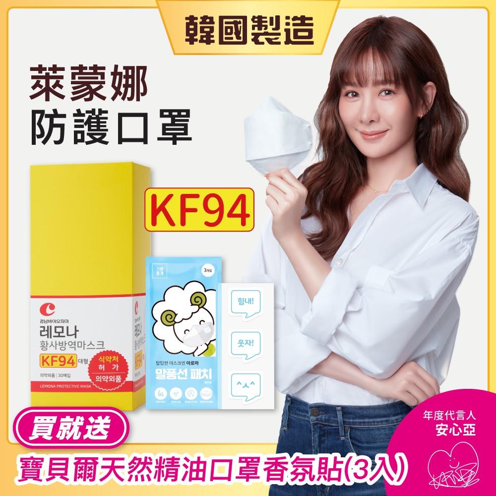 【Lemona萊蒙娜】 KF94 防護口罩 韓國製造 一盒30片裝(單片包裝)