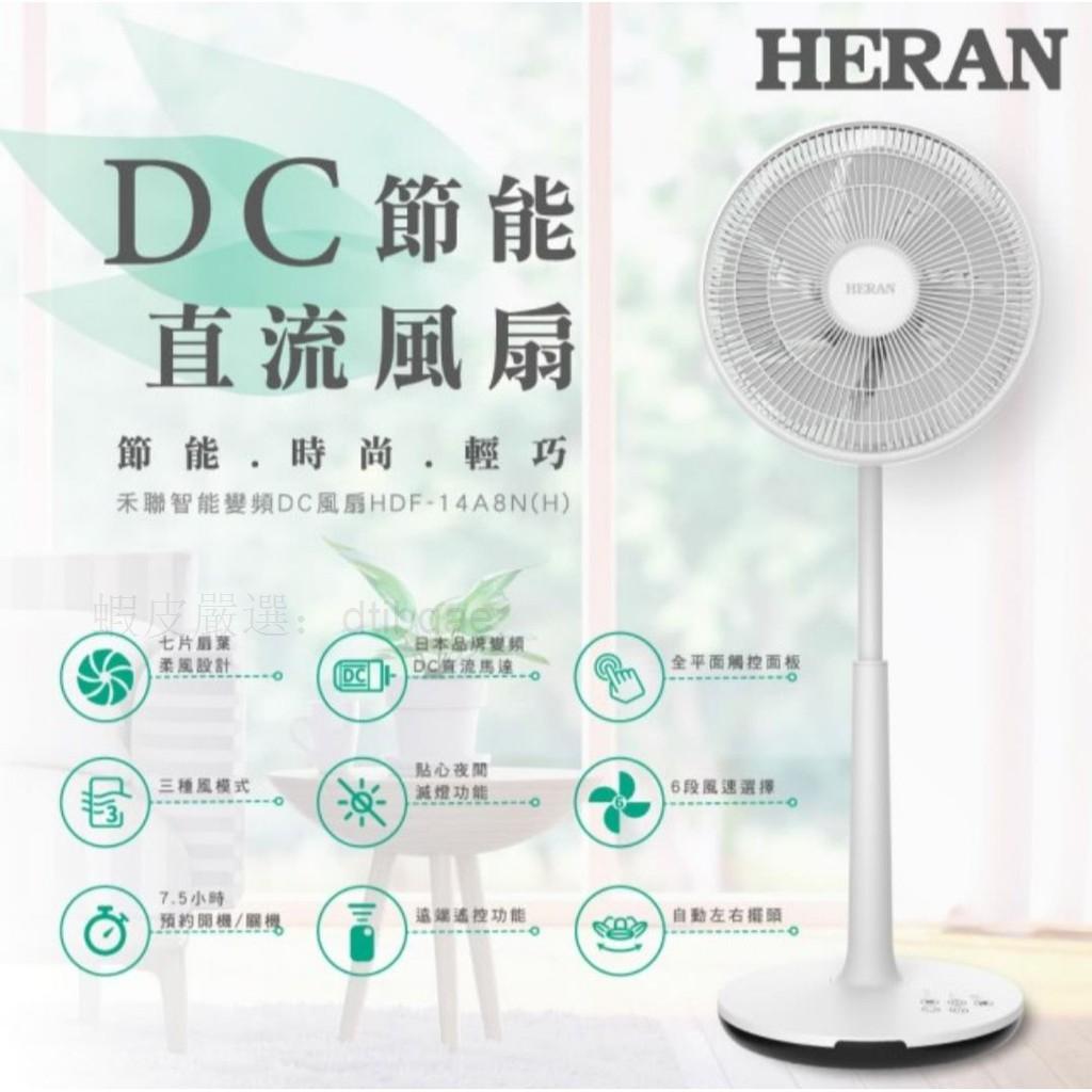 蝦皮優品*😱🙊2021新款😵8500802-HERAN禾聯日本馬達14吋智慧觸控變頻7葉片DC扇(HDF-14A8NH)