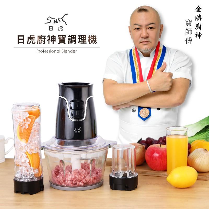 日虎 廚神寶多功能調理機 / 食物調理機 寶師傅代言推薦