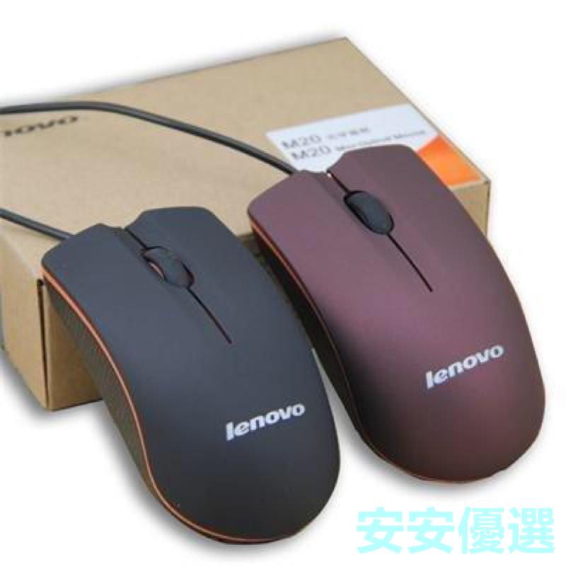 △安安優選△ 免運預購🔥滿99元ok免運費 聯想 Lenovo M20 光學 有線 滑鼠 非羅技 滑鼠墊 鍵盤