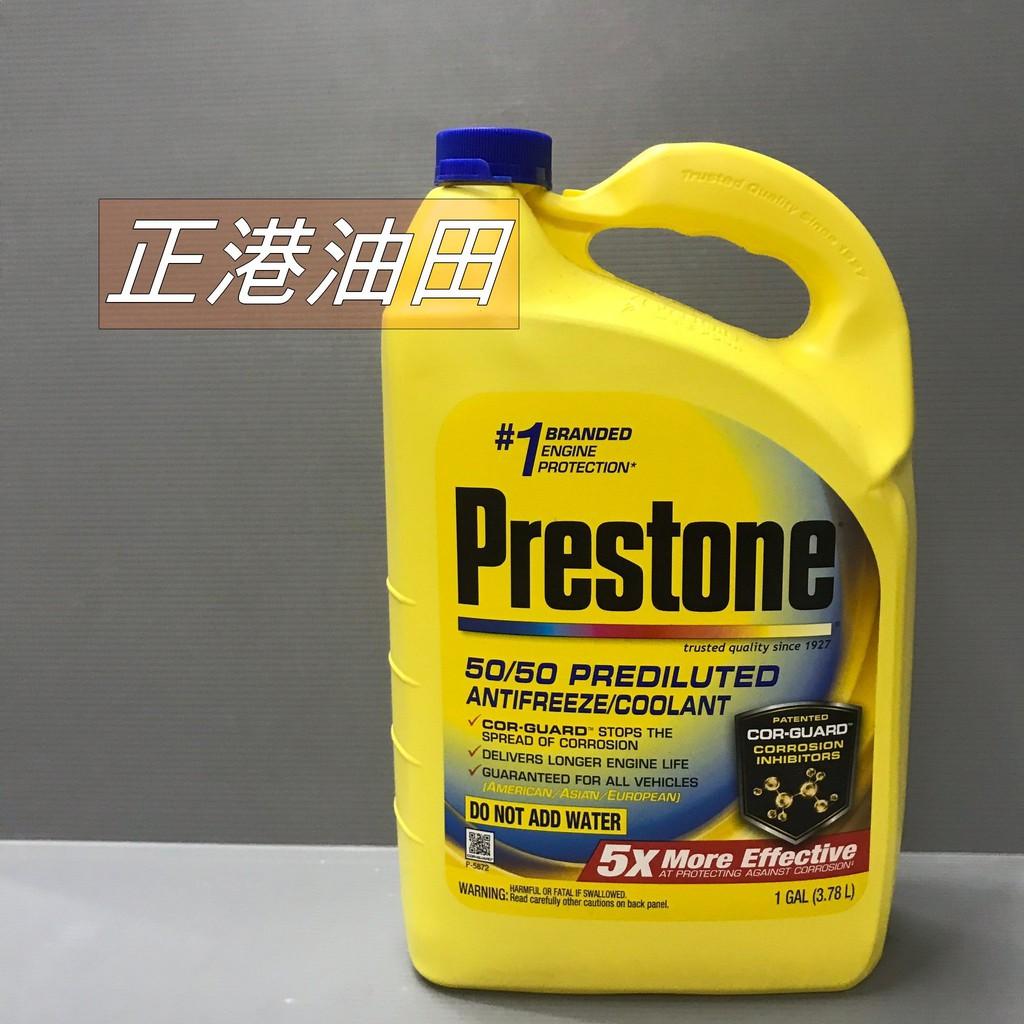 正港油田 PRESTONE 百適通 高濃度 水箱冷卻液 水箱精 50% AF2100 3.78L