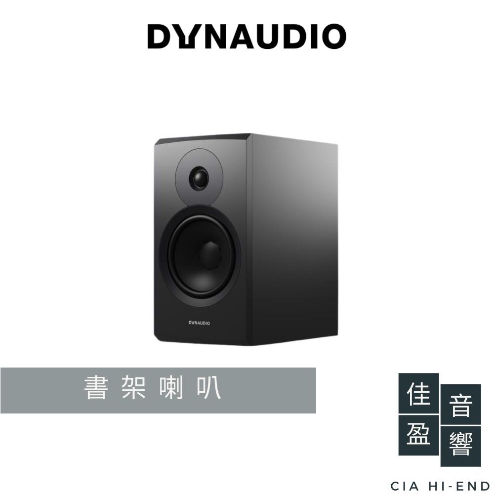 Dynaudio New Emit 20 書架喇叭|公司貨|佳盈音響