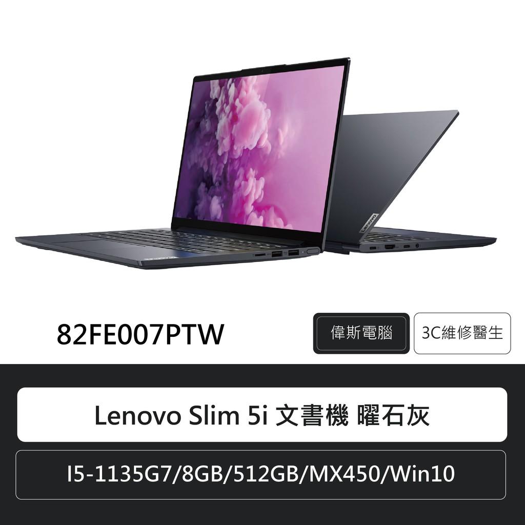 Lenovo聯想 82FE007PTW 平價文書機 曜石灰I5/8GB/512GB/MX450/Win10