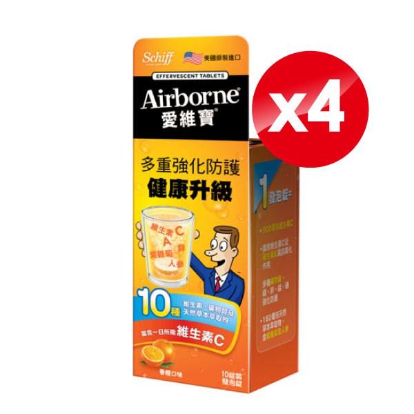 (4入組) Airborne維生素ACE+紫錐菊+人蔘  香橙口味發泡錠10錠x4 專品藥局【252525】
