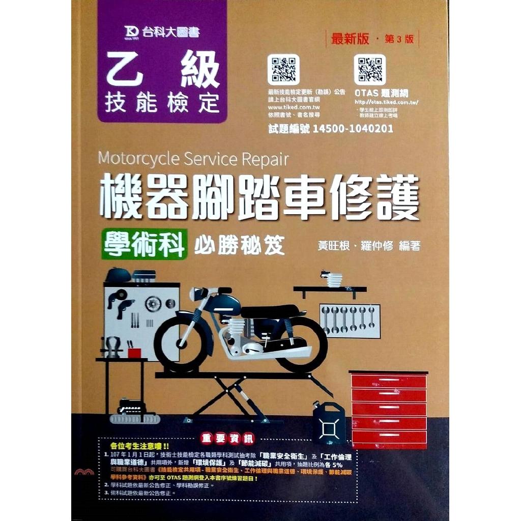 《台科大圖書》乙級機器腳踏車修護學術科必勝秘笈[9折]
