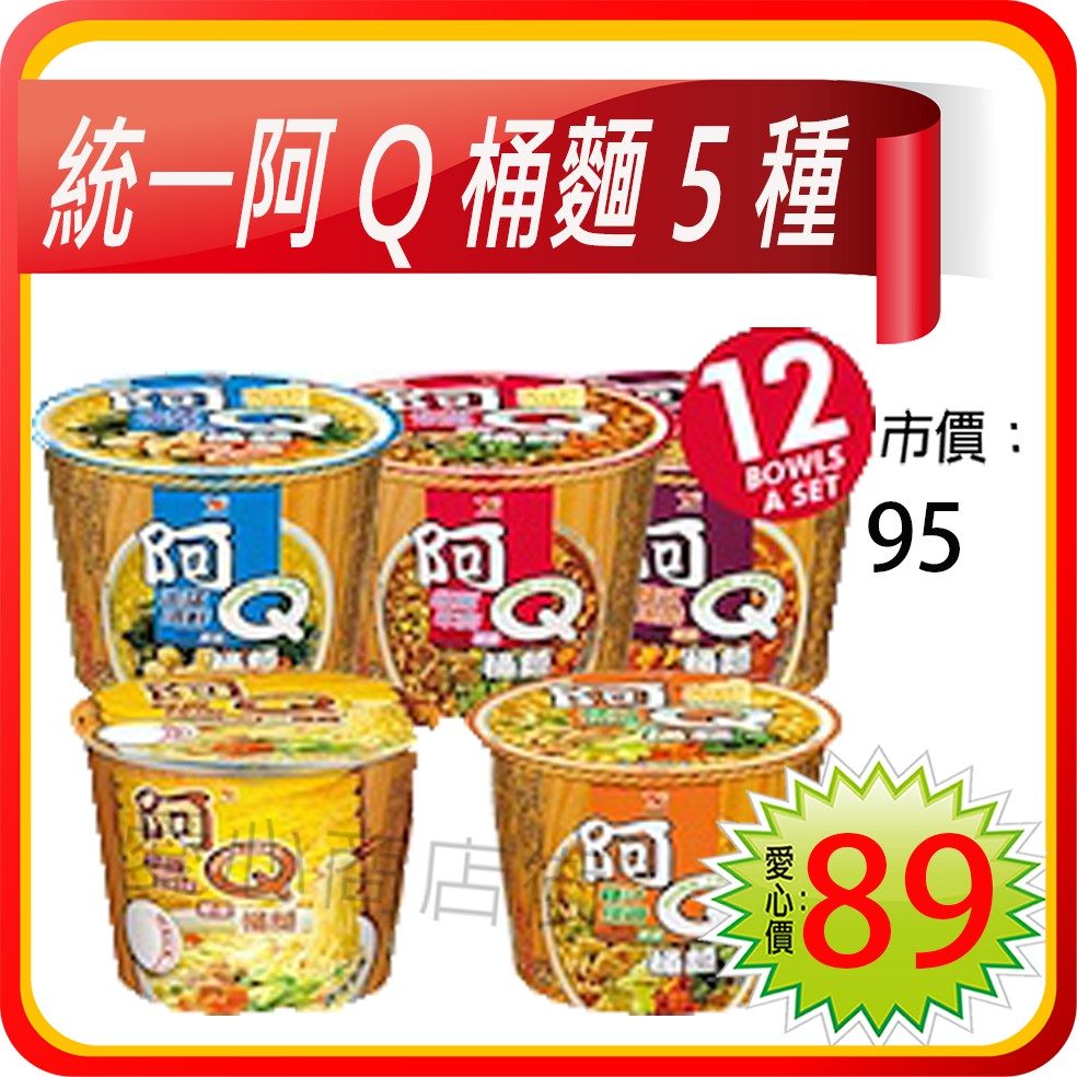 阿Q桶麵 5種~蒜香珍肉 生猛海鮮 紅椒牛肉 韓式泡菜 雞汁排骨 每碗/106g【團媽】