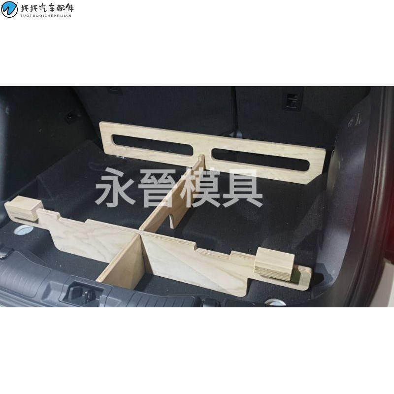 【台灣現貨】福特2020 Kuga 後車廂 整平套件【托托汽车配件】