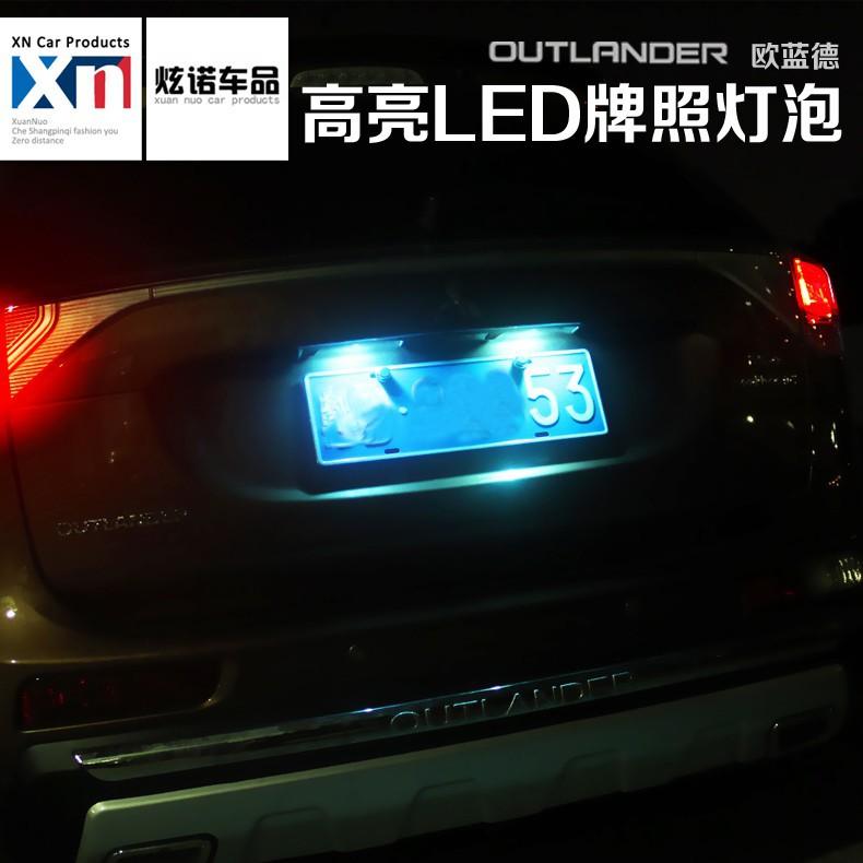 k213-20款三菱歐藍德outlander牌照燈LED燈改裝尾燈勁炫車牌燈高亮燈專用配件有貨