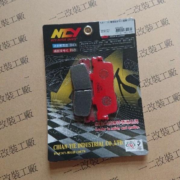 NCY  賽車級 來令片 煞車皮 雷霆125 150 racing 比原廠好用 備有現貨 CP值高