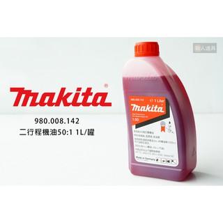 Makita 牧田 二行程機油 50:1 1L/ 罐 980008142 機油 潤滑 引擎 割草機 鏈鋸 噴霧機 配件 花蓮縣