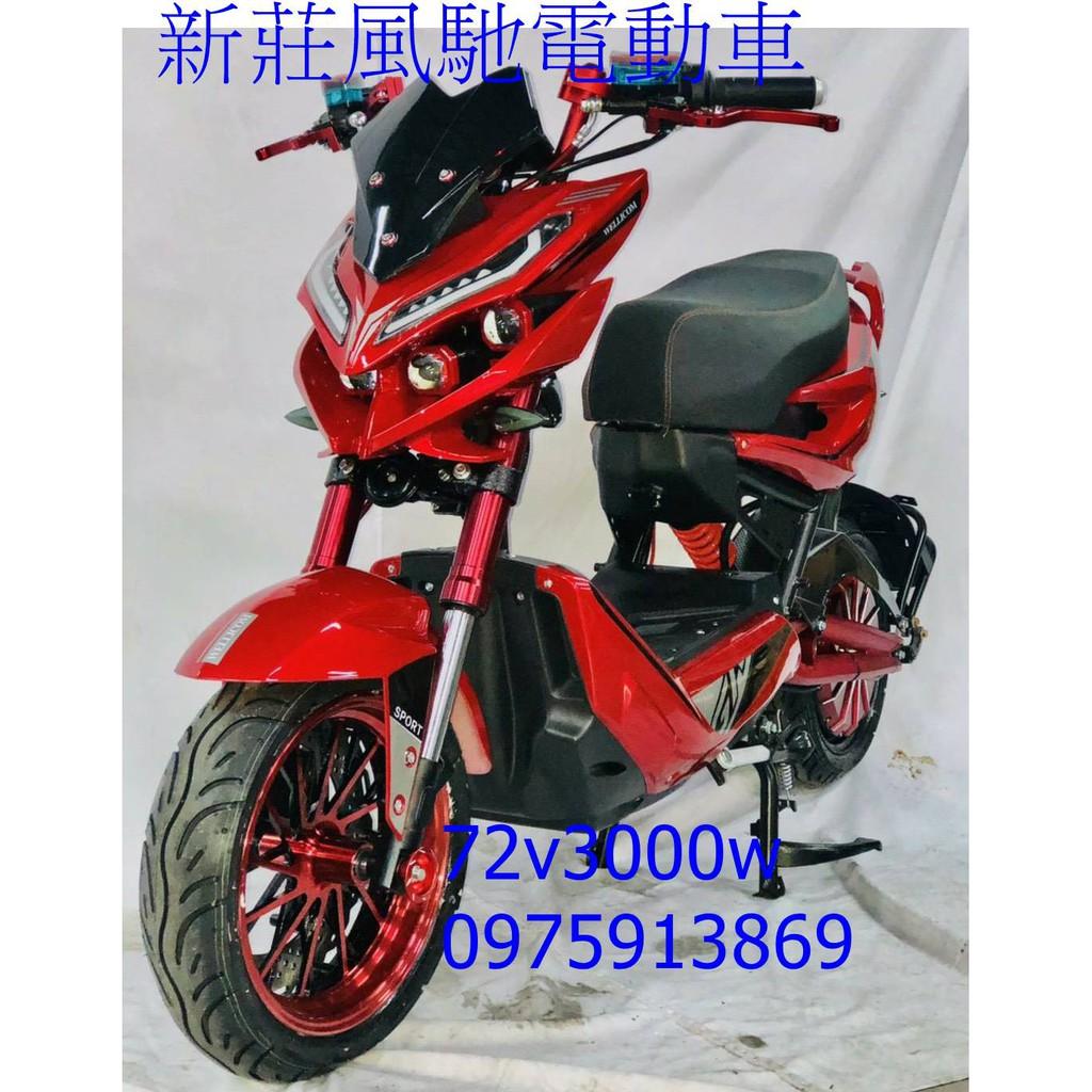 新莊風馳電動車雙油壓碟~戰狼72v3000W電動自行車 台灣組裝 有保固 免駕照 72v升級版上市 合格標章