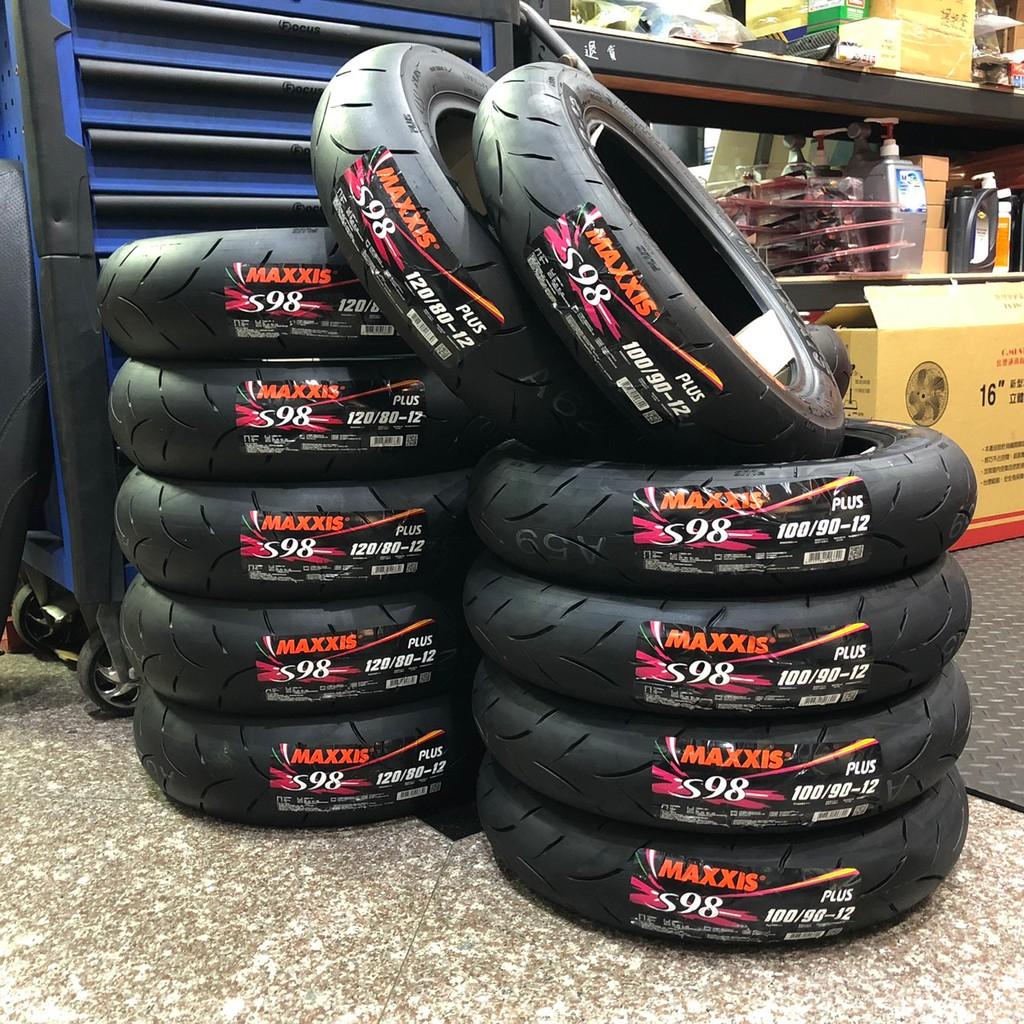 瑪吉斯S98 PLUS賽道版/MAX彎道版 90/3.50/100/110/120/130 10吋/12吋熱熔胎