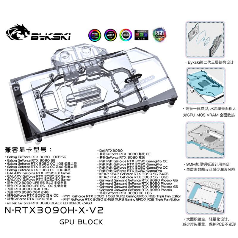 Bykski N-RTX3090H-X-V2 NVIDIA公版RTX3090/3080 顯卡冷頭散熱器