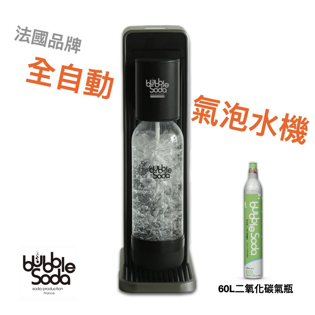 bubble soda 氣泡水機 法國品牌 氣泡水鋼瓶 氣泡水機 BS-506 台灣公司貨 E7大叔