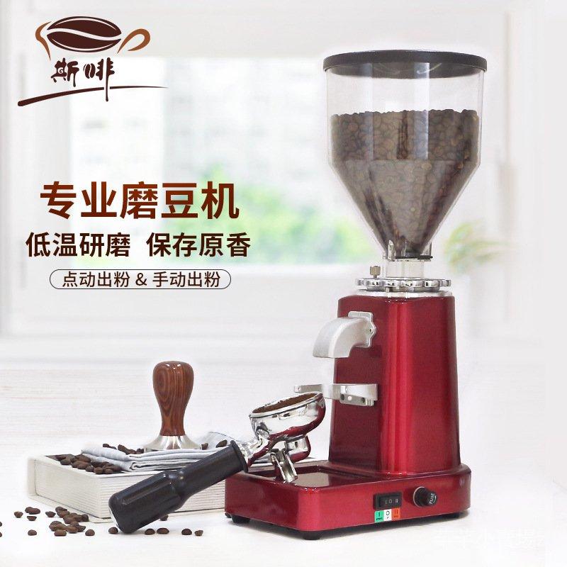 【超低價、廠家直銷】商用磨豆機 意式咖啡研磨機019家用咖啡豆電動磨粉機110V/220V