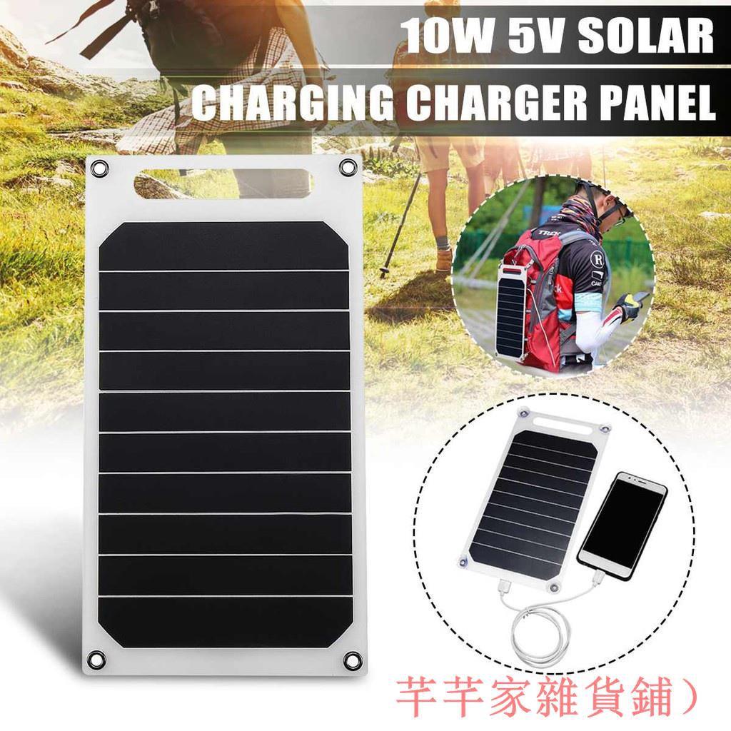 【芊芊】太陽能充電板高效sunpower5V2A防水戶外便攜充電特價工廠直髮單晶10W太陽能板 GeekStore