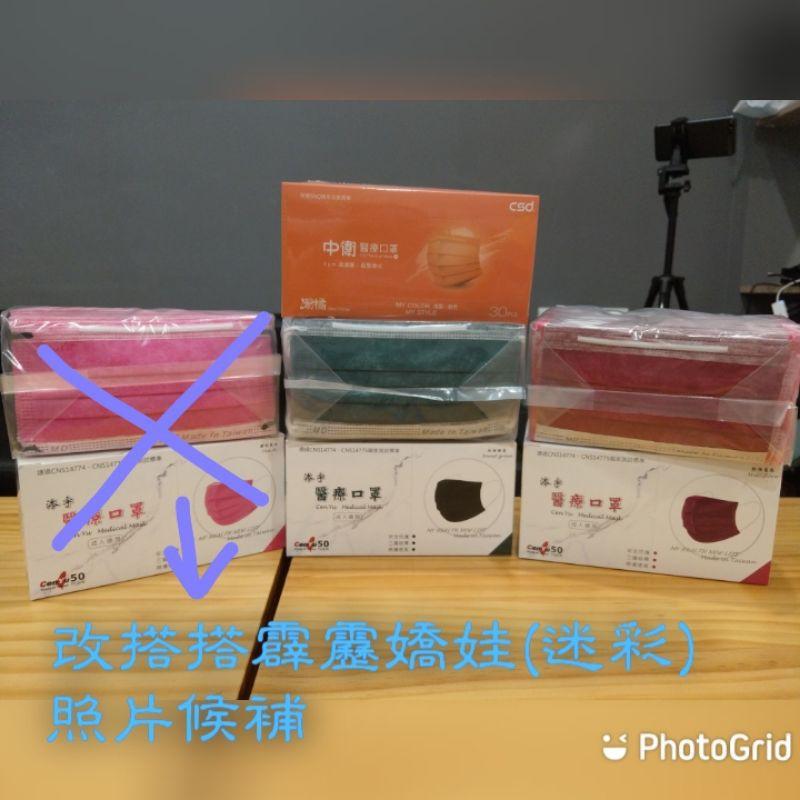 組合價 中衛 潮橘 1盒 搭 涔宇 3盒 醫療口罩 現貨 箱出
