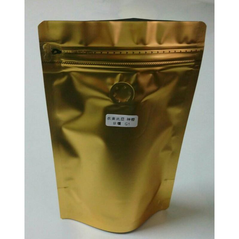 衣索比亞 耶加雪菲 日曬神燈 G1 半磅,接單烘培