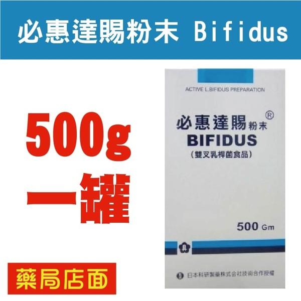必惠達賜粉末 Bifidus 500g/瓶 比菲德氏龍根菌 益生菌【元康藥局】