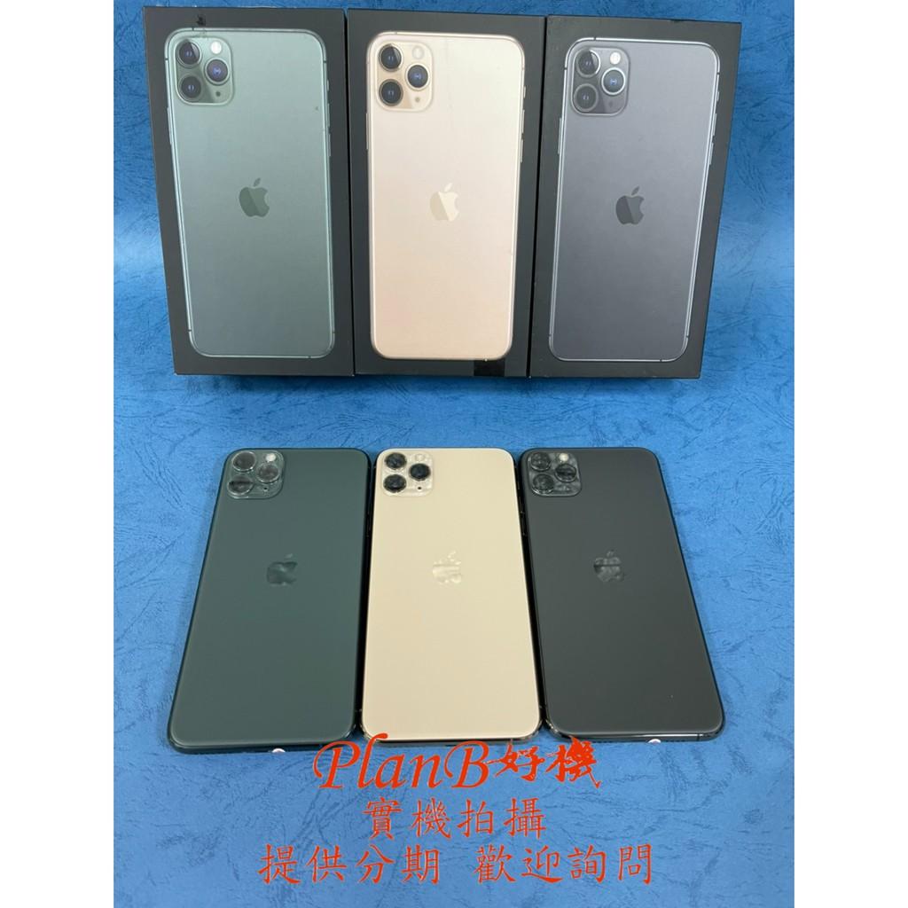 PlanB好機✔️ 提供分期✔️ 可貼換 二手 iPhone 11 PRO MAX  64G 256G 學生 社會人士軍
