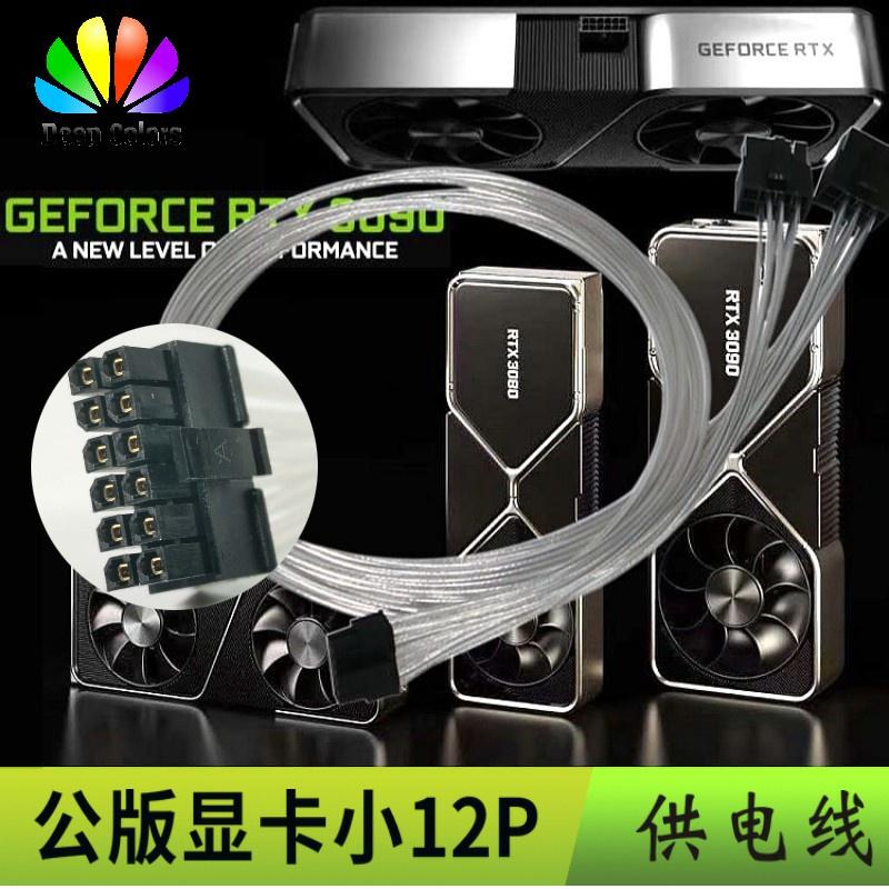 🌸台灣現貨免運🌸 特價小12Pin 顯卡供電線 適配RTX3070 3080 3090公版 12P顯卡模組線