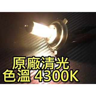 晶站 優質 H4 HS1 清光 大燈燈泡 原廠燈泡 鹵素燈泡 鎢絲燈泡 100/ 90W 4300K 非HID LED大燈 新北市