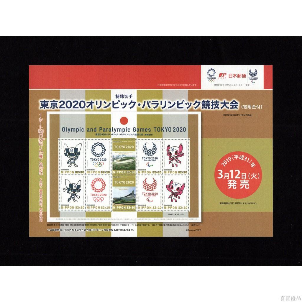 喜喜優品~臺灣 2020 東京奧運會 紀念品 現貨 精品 限量 正品 日本2020年東京奧運會 第一版郵票 傳單 奧運⑤