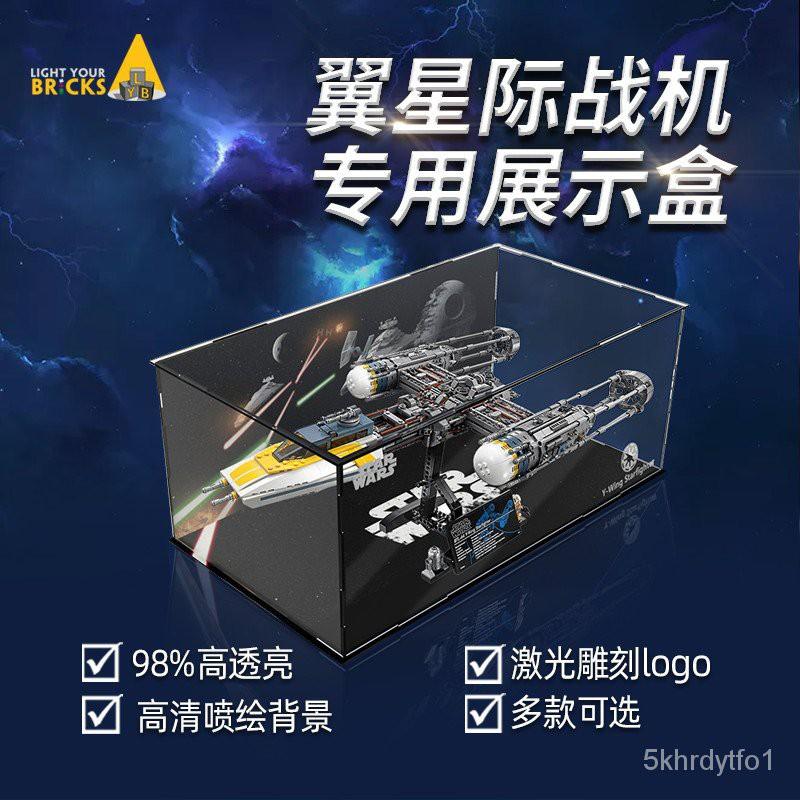 【精品】適用樂高75181星球大戰Y-翼星際戰機light your bricks透明展示盒