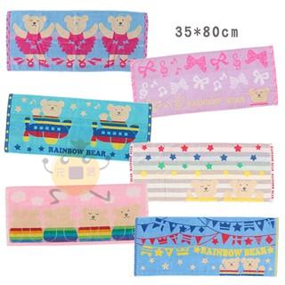 日本 RAINBOW BEAR 彩虹熊 浴巾 運動毛巾 約35*80cm 多款供選【小元寶】超取 臺中市