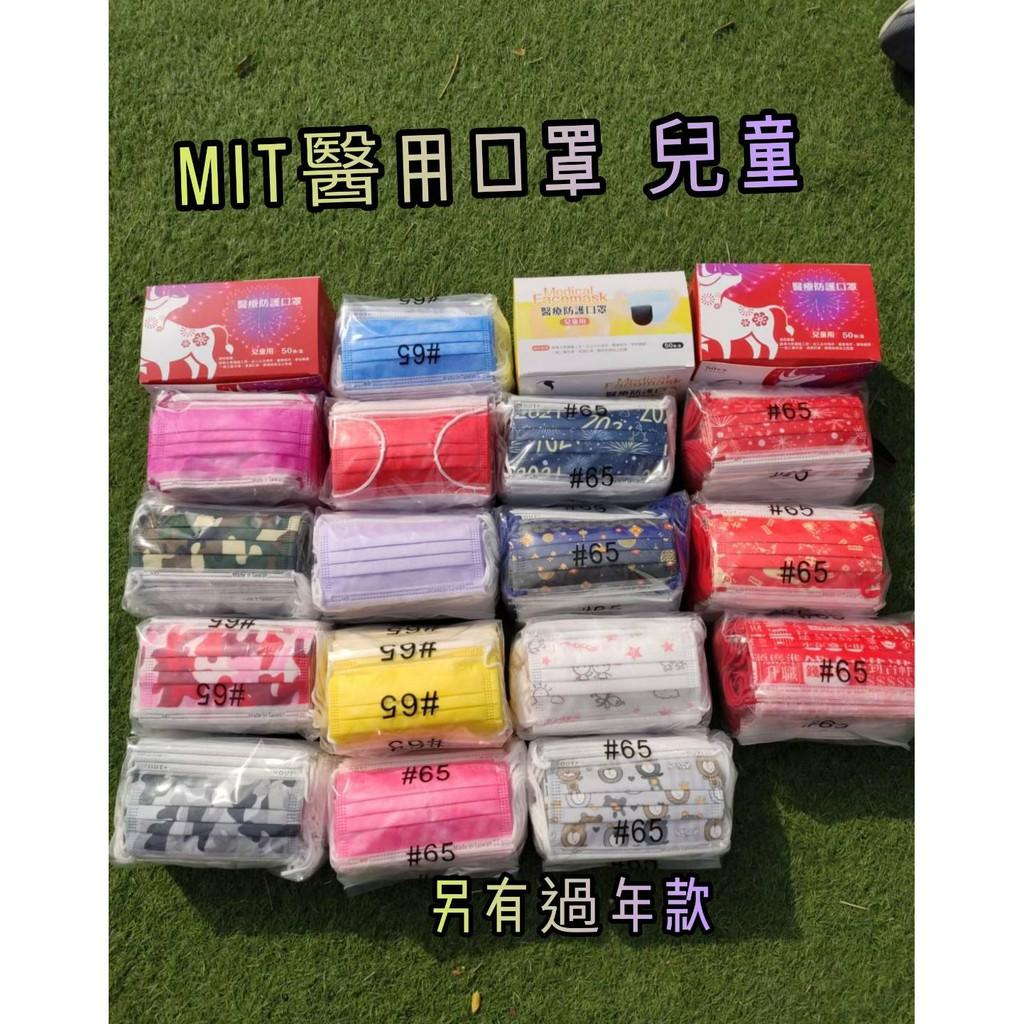 久富餘兒童醫用口罩 台灣優紙撞色款 兒童平面 (50入)台灣製造🔥醫療防護口罩 chun