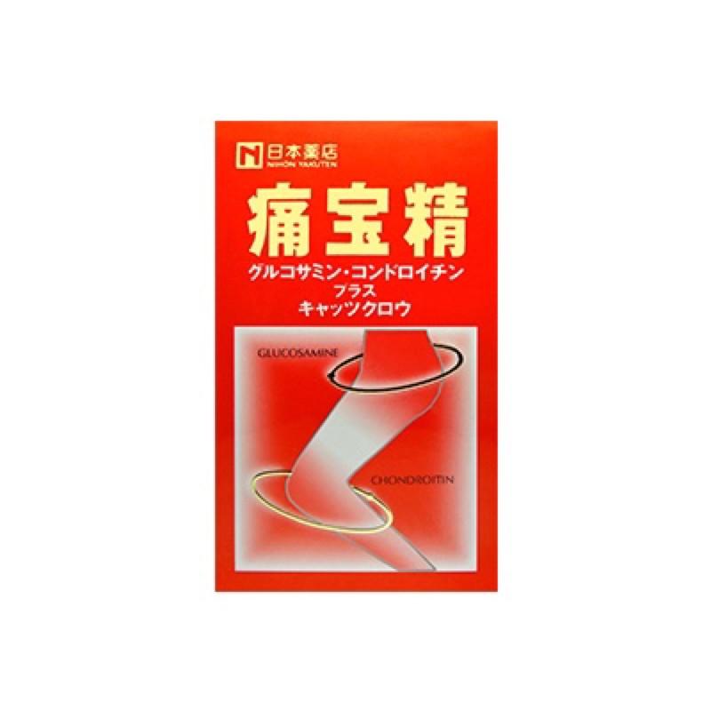 日本藥王 痛寶精 300 日本免稅店 預購 多件優惠