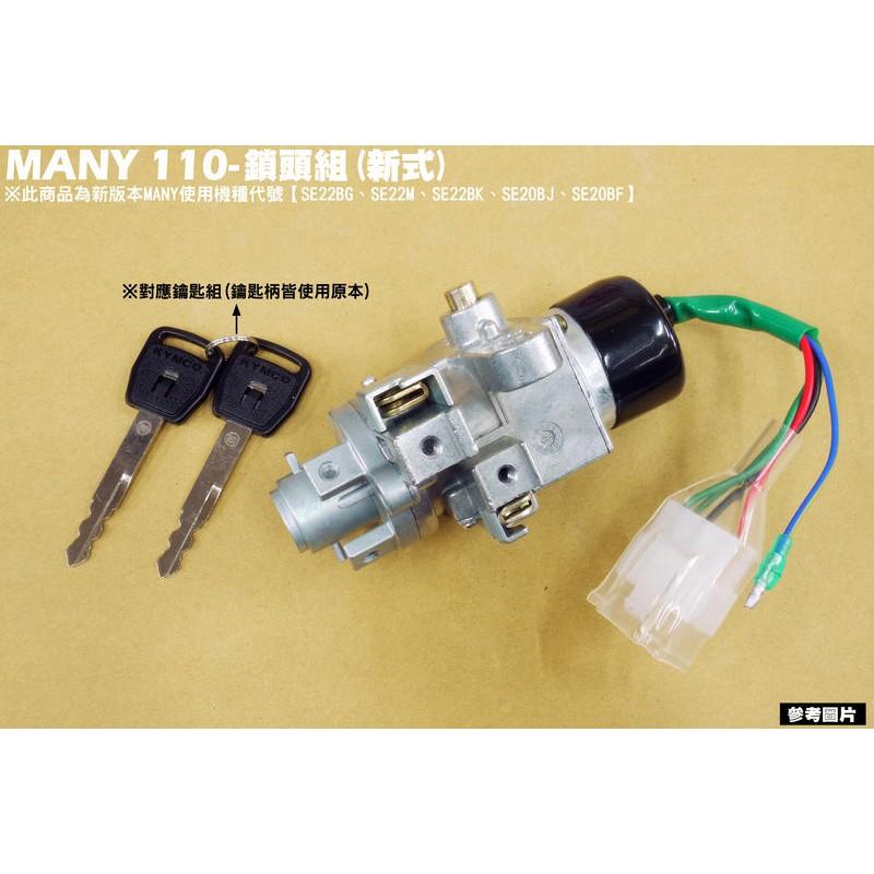 MANY 110-鎖頭組(新式)【正原廠零件、SE22BG、SE22BM、SE22BK光陽SE22BF、USB電門開關】