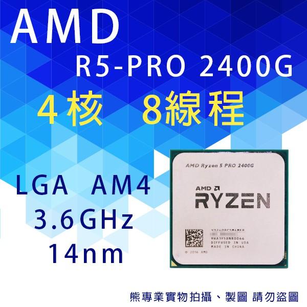 熊專業★ AMD R5-PRO 2400G (RYZEN 5 PRO 2400G) 散裝 保固一年