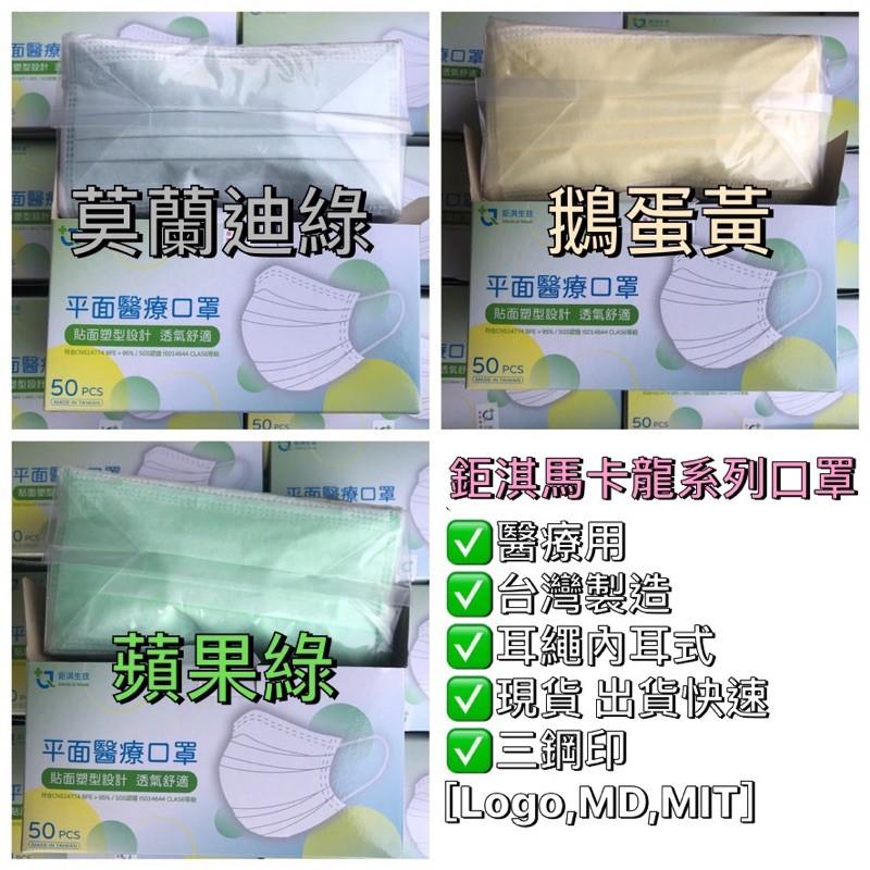 元宵促銷🎉現貨🔥鉅淇馬卡龍系列成人平面醫用口罩!莫蘭迪綠、黑色口罩等多色!醫療口罩!平面口罩!成人口罩//台灣製造🇹